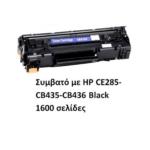 Συμβατό Toner για HP, CE285 / CB435 / CB436