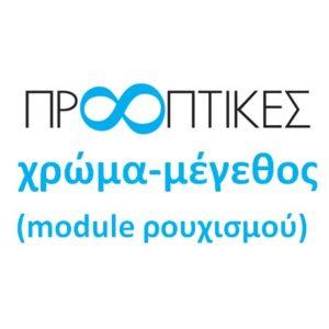 χρωμα μεγεθοσ logo