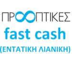 FAST CASH - ΕΝΤΑΤΙΚΗ ΛΙΑΝΙΚΗ