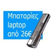 μπαταρίες laptop