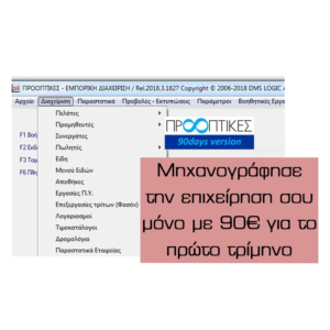 ΕΜΠΟΡΙΚΗ ΔΙΑΧΕΙΡΙΣΗ 90days