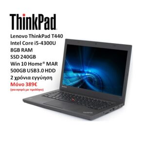 thinkpad t440 site dms